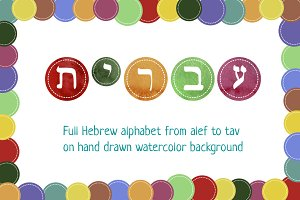 Hebrew alphabet on watercolor back