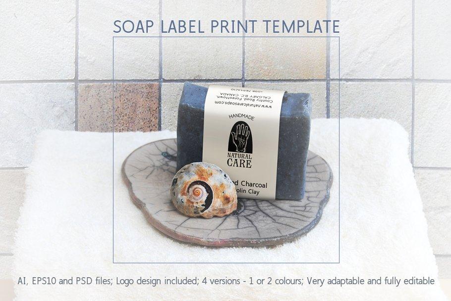 Soap Label Wrap Template - Vertical