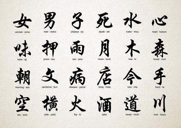 Japanese Kanji Icons Icons Creative Market