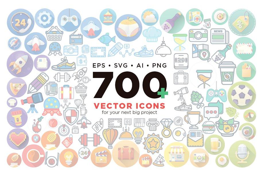 700 Premium Flat icons