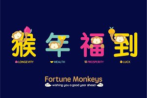 Fortune Monkey Greetings