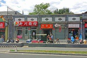 Shops in Beijing street scene